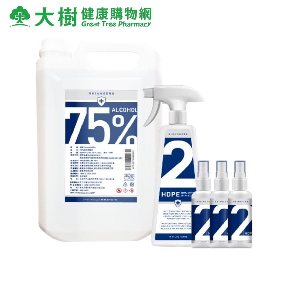 Shiangers香爵 75%酒精 食品級植物乙醇 多規格可選 廠商直送 大樹