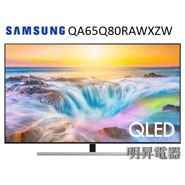 改款Q80T【明昇電器】Samsung 三星 65吋QLED直下式量子點電視QA65Q80RAWXZW / 65Q80R