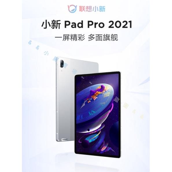 售聯想 小新pad pro 2021 平板 870 11.5英寸 2.5k