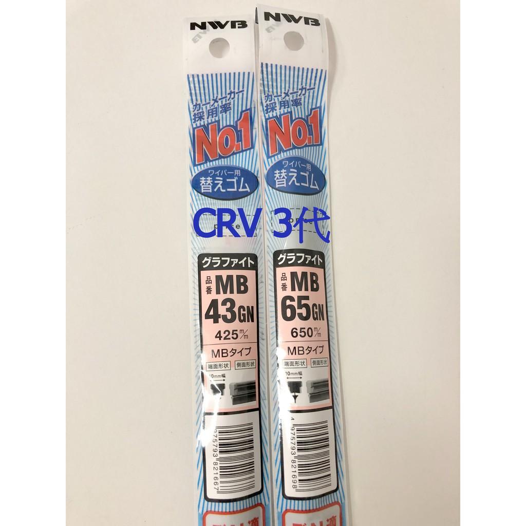 日本 NWB 雨刷膠條 適用 HONDA 本田 CRV 3代 使用 原廠替換膠條 (已換過副廠雨刷不適用喔~)