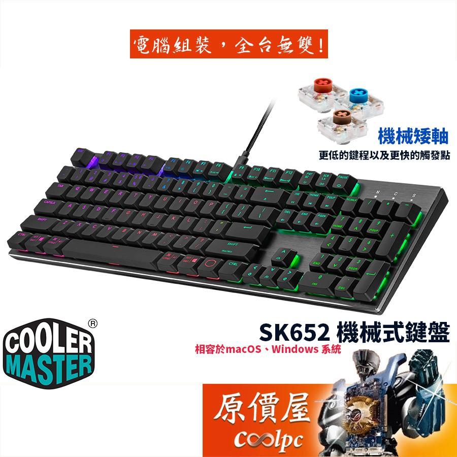 Cooler Master酷碼 SK652 有線/中文/TTC機械矮軸/機械式鍵盤/原價屋