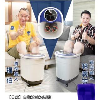 日虎52公分自動滾輪泡腳機 臺南市