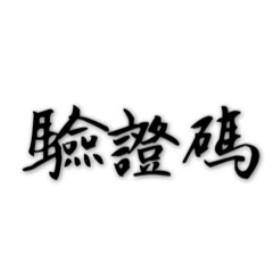 代收台灣簡訊 非虛擬號 註冊帳號