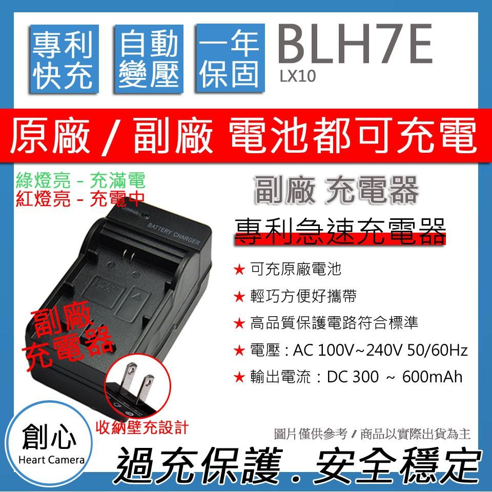 創心 副廠 BLH7 BLH7E 快速 充電器 LX10 保固1年 原廠電池可充 國際電壓