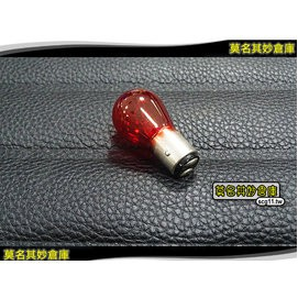 莫名其妙倉庫【2P118 紅色剎車燈泡】 煞車燈泡 紅光 RS尾燈 透明殼專用 色澤增強 FOCUS MK2