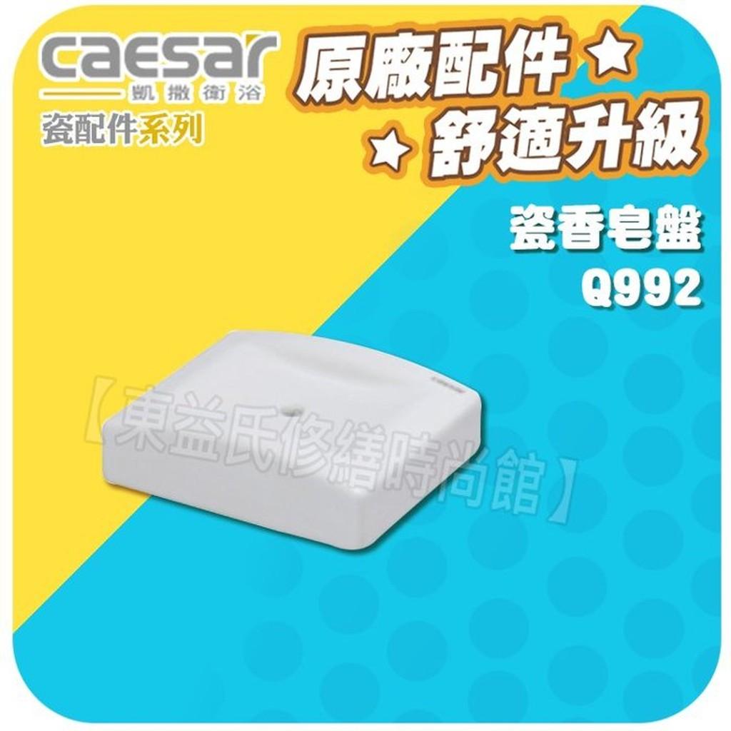 附發票 Caesar凱撒衛浴 瓷香皂盤 Q992 瓷配件系列【東益氏】置物架 肥皂架 肥皂盤 香皂架