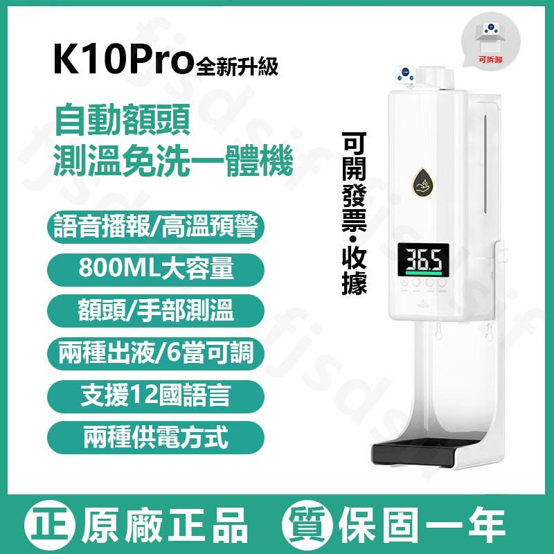 雙紅外探頭 K10PRO 紅外線感應自動 酒精噴霧機 可感測額頭手部溫度 體溫洗手噴霧機 幾皂機 噴霧器 自動感應洗手機