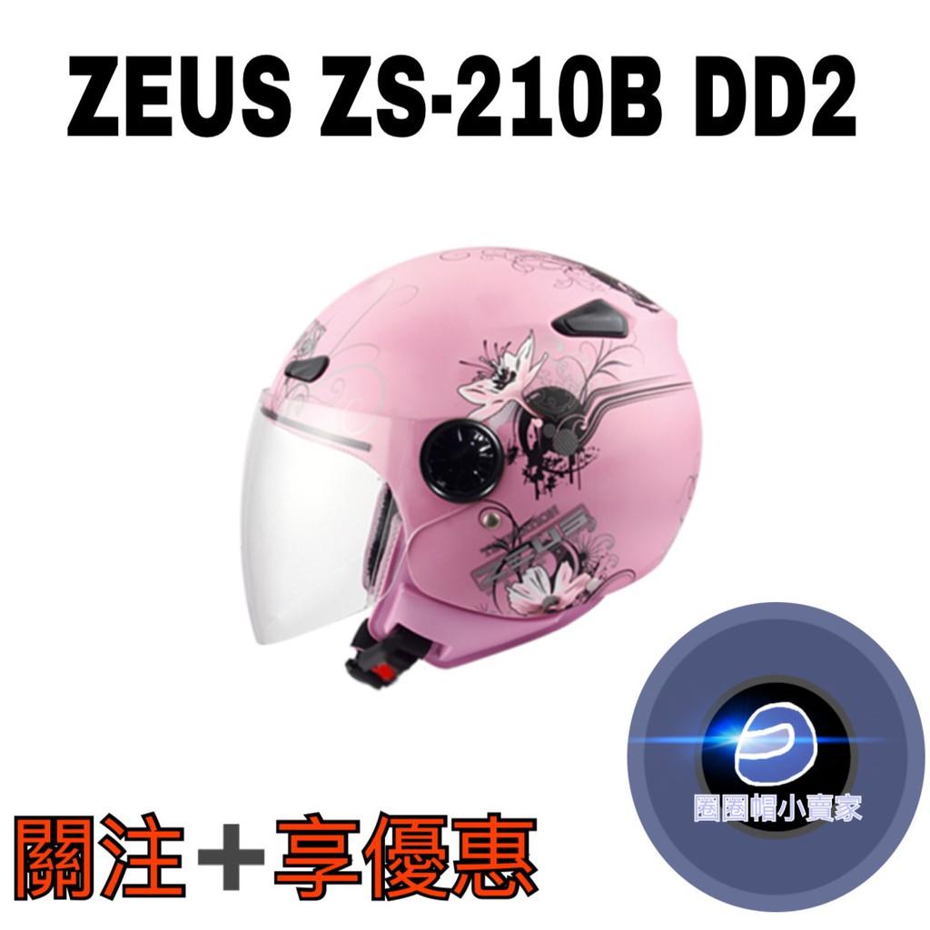 ZEUS ZS 210B ZS-210B DD2-淡紫 瑞獅 3/4 半罩 安全帽 ⊙圈圈帽⊙《關注➕享優惠》