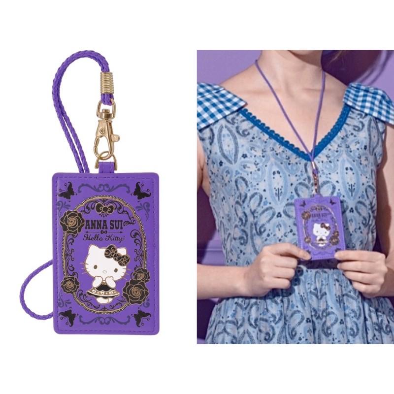 現貨 ANNA SUI X SANRIO KITTY 時尚聯萌 皮革證件套 卡套 悠遊卡套 識別證套 7-11 紫色