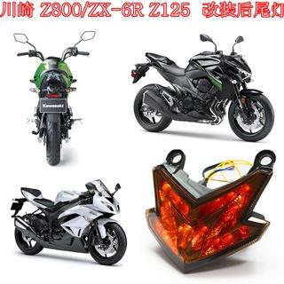 川崎 Z800/ ZX-6R Z125 13-15年 改裝后尾燈/ LED改裝后剎車燈