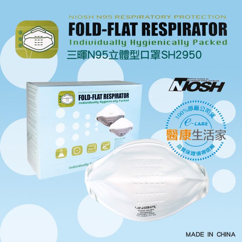 三暉N95立體型口罩 SH2950 折疊式20片/盒 (非醫療口罩) 【醫康生活家】