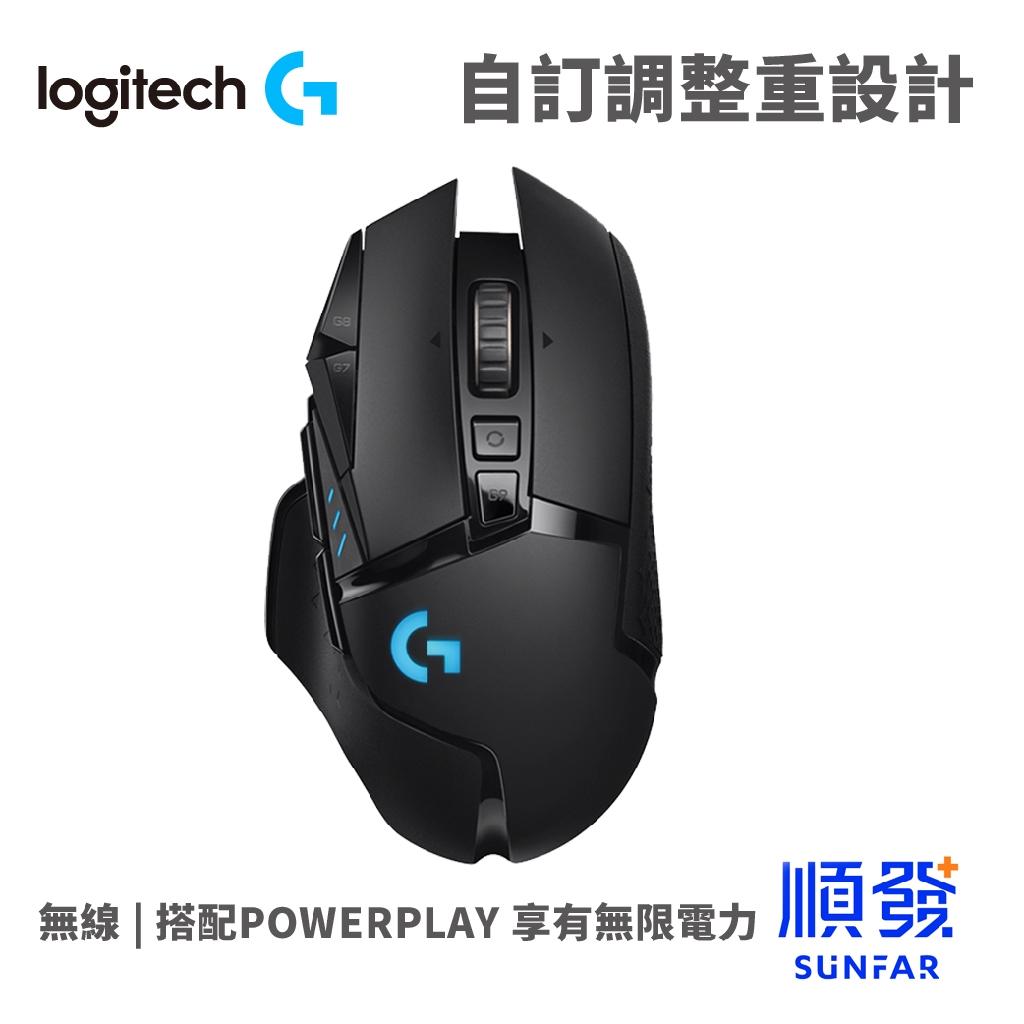 Logitech 羅技 G502 LIGHTSPEED 高效能 無線 電競 滑鼠 輕盈 16000dpi 黑
