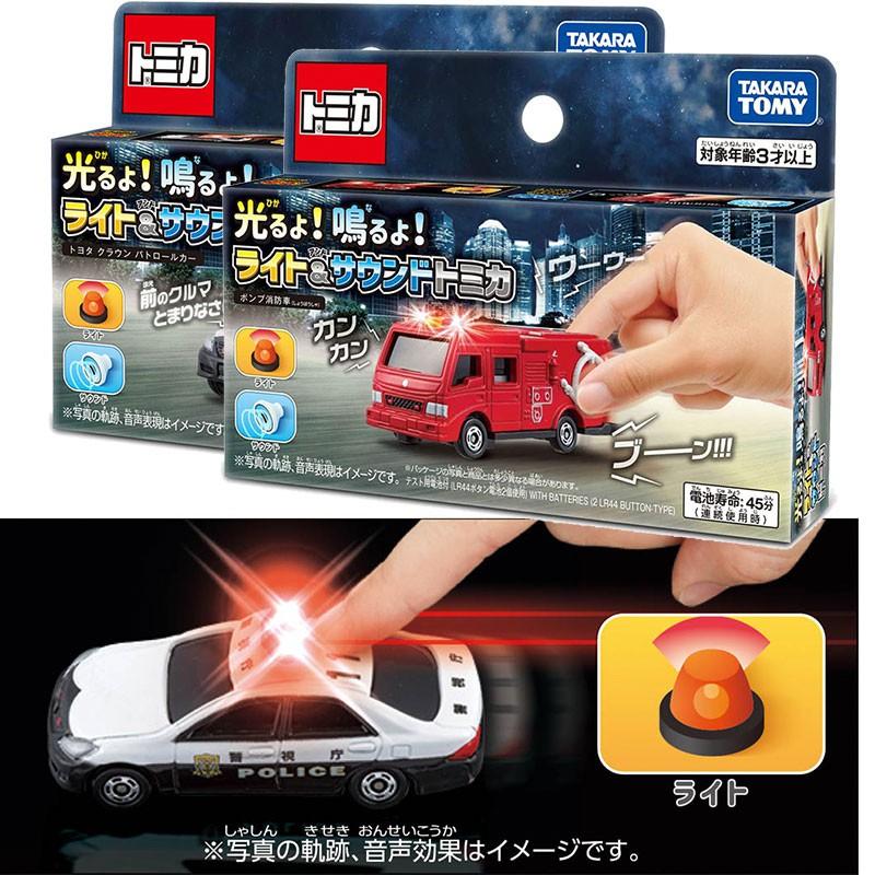 ◈TOMICA 4D多美卡聲光兒童合金玩具車110電池音效燈光小警車消防車