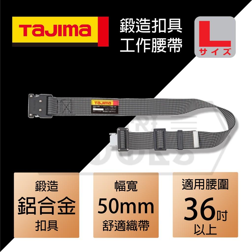 【伊特里工具】TAJIMA 田島 工作腰帶 L 號 BWL145-DWH 白點 鍛造扣具 日本 厚生勞動省 規範合格品