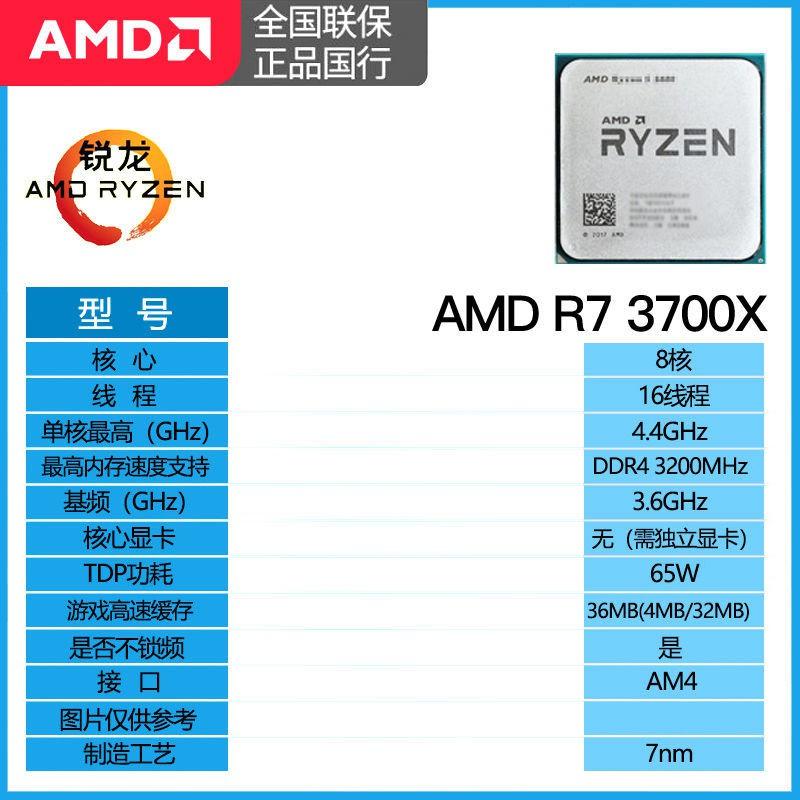 「好貨」20年 AMD 3900X r7 3700x 3800x r5 3500x 3600 3600x cpu 散片2