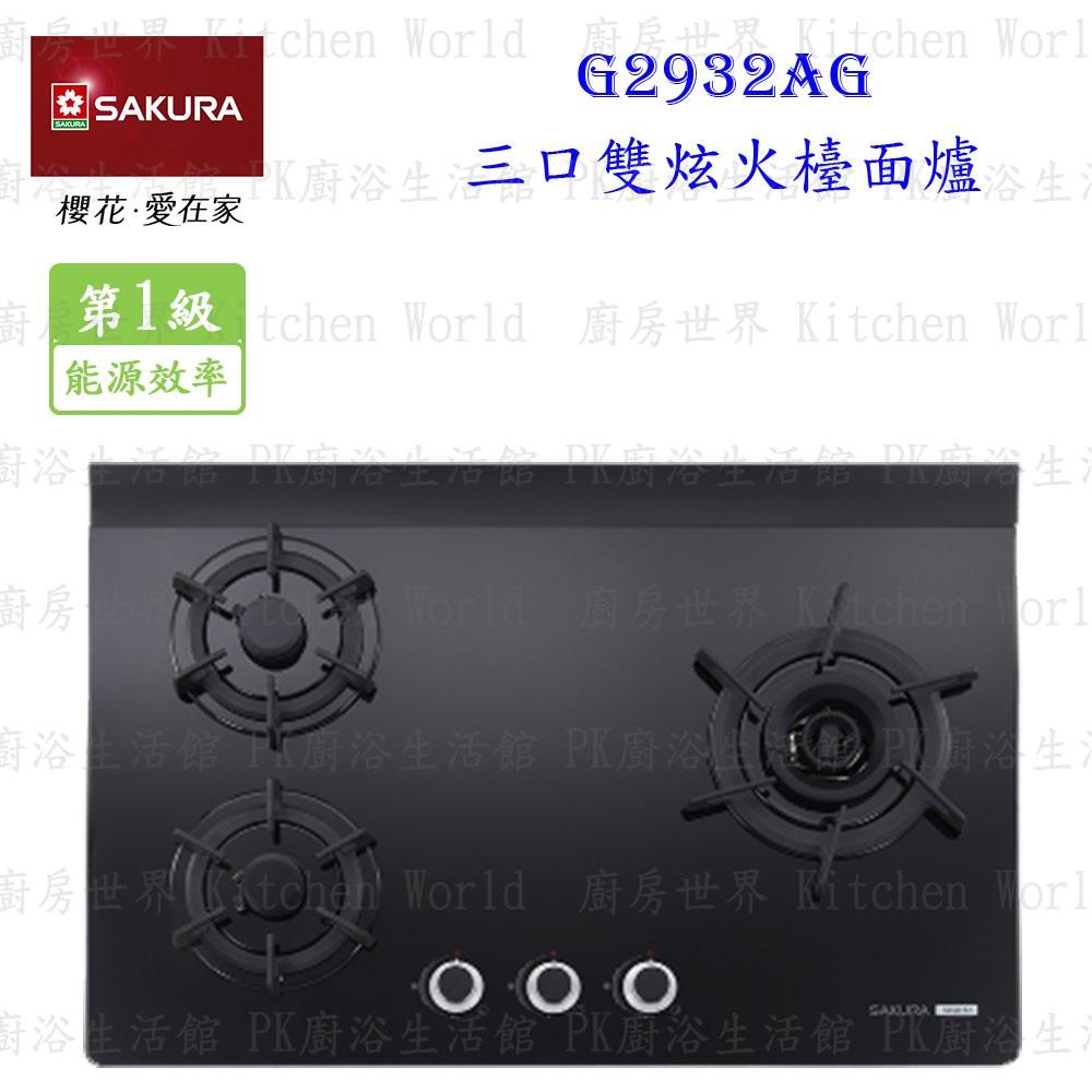 高雄 櫻花牌 G2932AG 三口雙炫火玻璃檯面爐 瓦斯爐 G2932 實體店面 可刷卡 【KW廚房世界】
