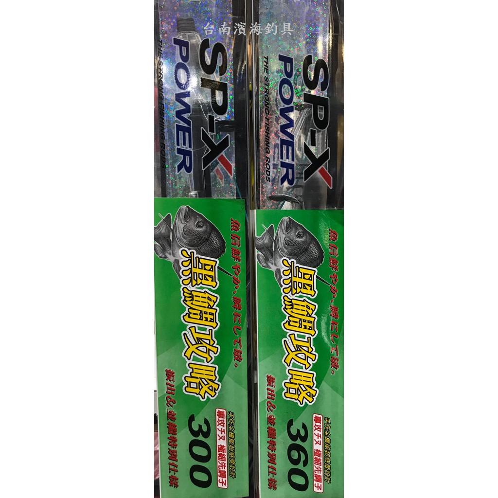 免運🔥DAIKO 大興 SP-X 黑鯛攻略 300/360 小繼竿 釣魚竿 釣魚專用