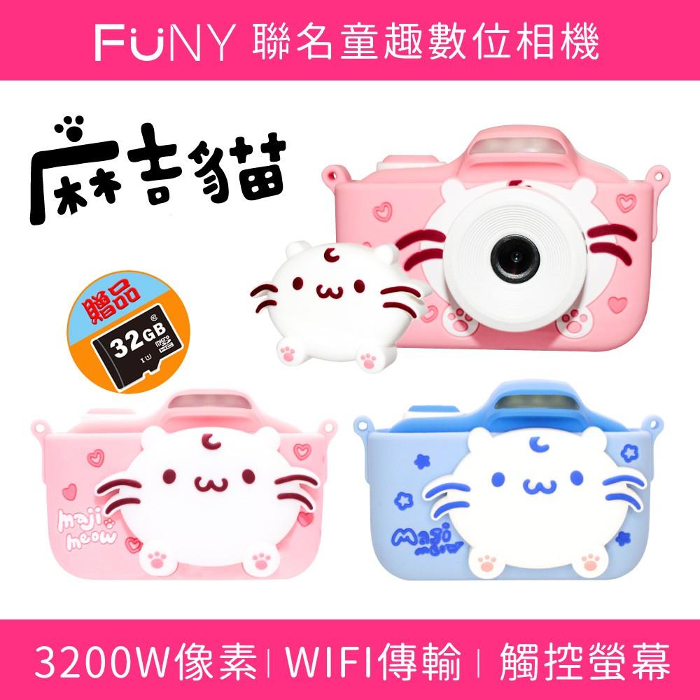 FUNYx麻吉貓聯名童趣數位相機 WIFI傳輸 3200W像素 保固一年 觸控螢幕【加贈32G】限時特價3/8截止
