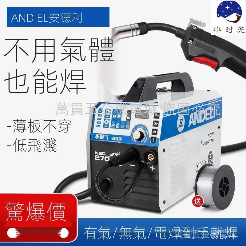 【台灣現貨免運】 【安德利廠家直營】ANDELI無氣二保焊機 TIG變頻式電焊機 WS250雙