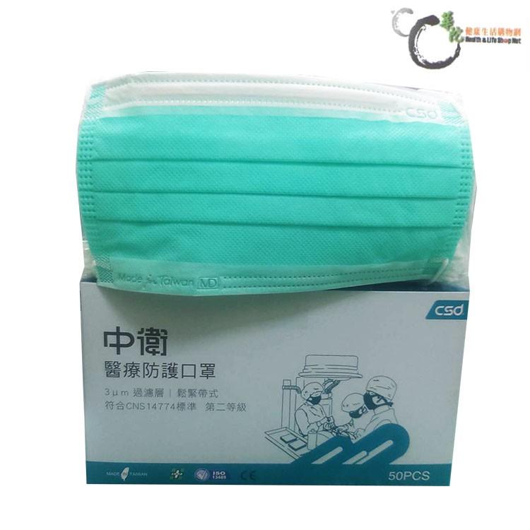 【CSD中衛】成人醫療防護口罩 二級口罩 綠色 台灣雙鋼印 過濾95%以上 厚款