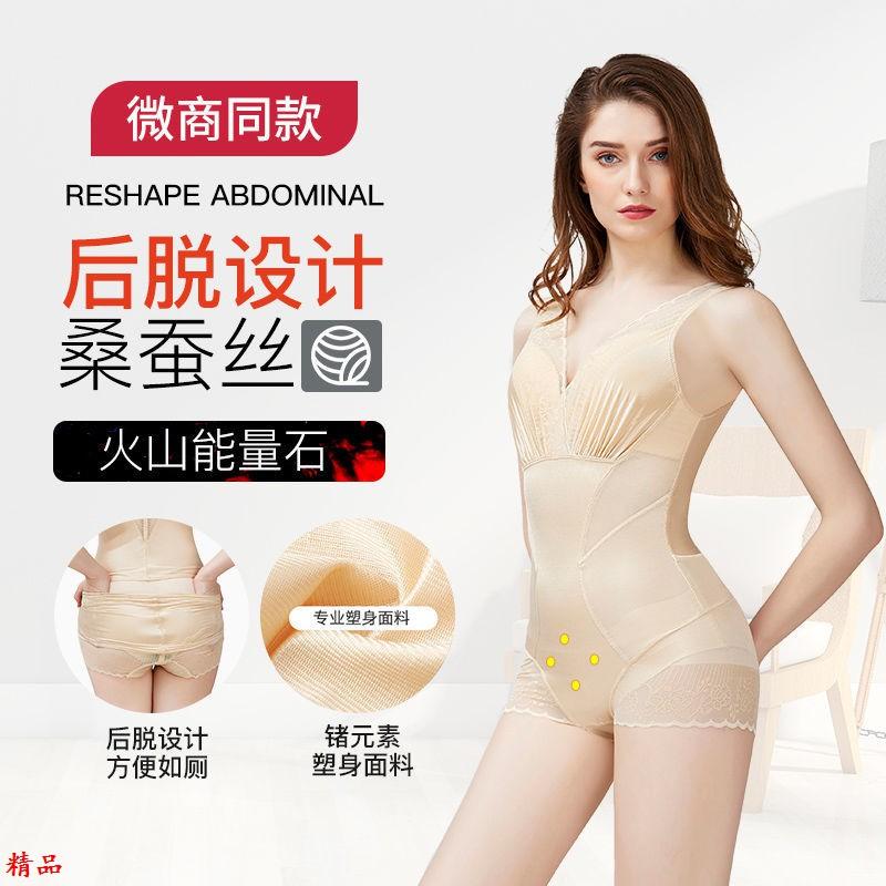 霞黛芳美人計塑身衣美體塑形束身瘦身收腹肚子減肥燃脂連體緊身衣