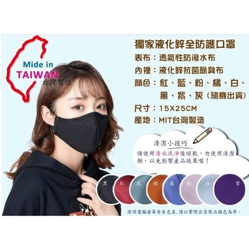 台灣製-獨家液化鋅全防護口罩(專利防病菌及飛沫)
