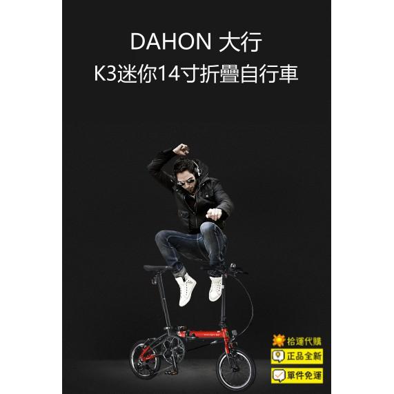 「拾運代購」DAHON 大行K3折疊腳踏車 KAA433 14吋 迷妳 超輕 小輪 變速 折疊 自行車 單車