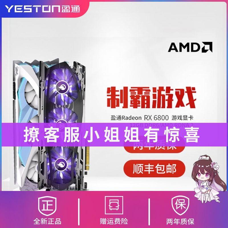 小妮AMD盈通RX6700XT/6800XT櫻瞳花嫁主機殼六道兵甲桌上型電腦電腦獨立顯卡