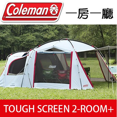 【Coleman 美國】TOUGH SCREEN 2-ROOM+ 露營帳篷 一房一廳帳 (CM-33134M000)