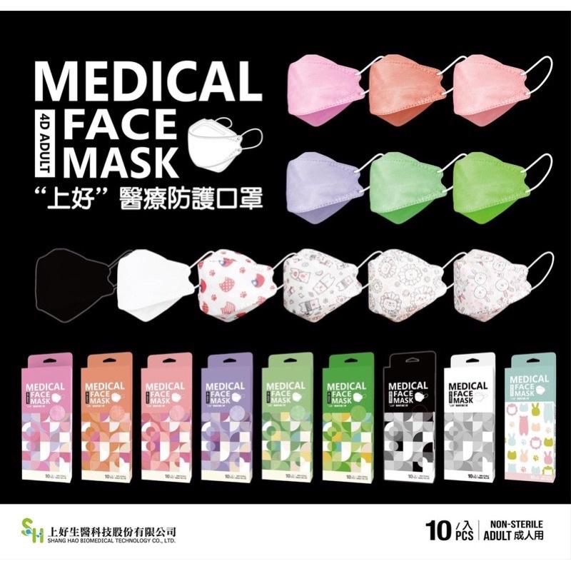 《育町醫材嚴選》上好生醫 魚形口罩 成人 KF94魚型口罩  10入/盒 韓國kF型口罩 4層立體醫療口罩 韓國 口罩