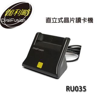 【MR3C】含稅 Galileo伽利略 DigiFusion RU035 直立式晶片讀卡機 新竹市