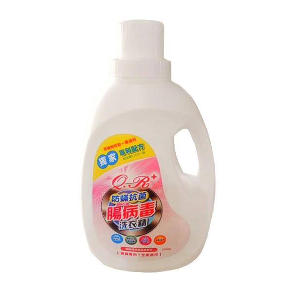 QR+防蟎抗菌清除腸病毒洗衣精2KG(瓶)【康是美】[買1送1][下單1出貨2]