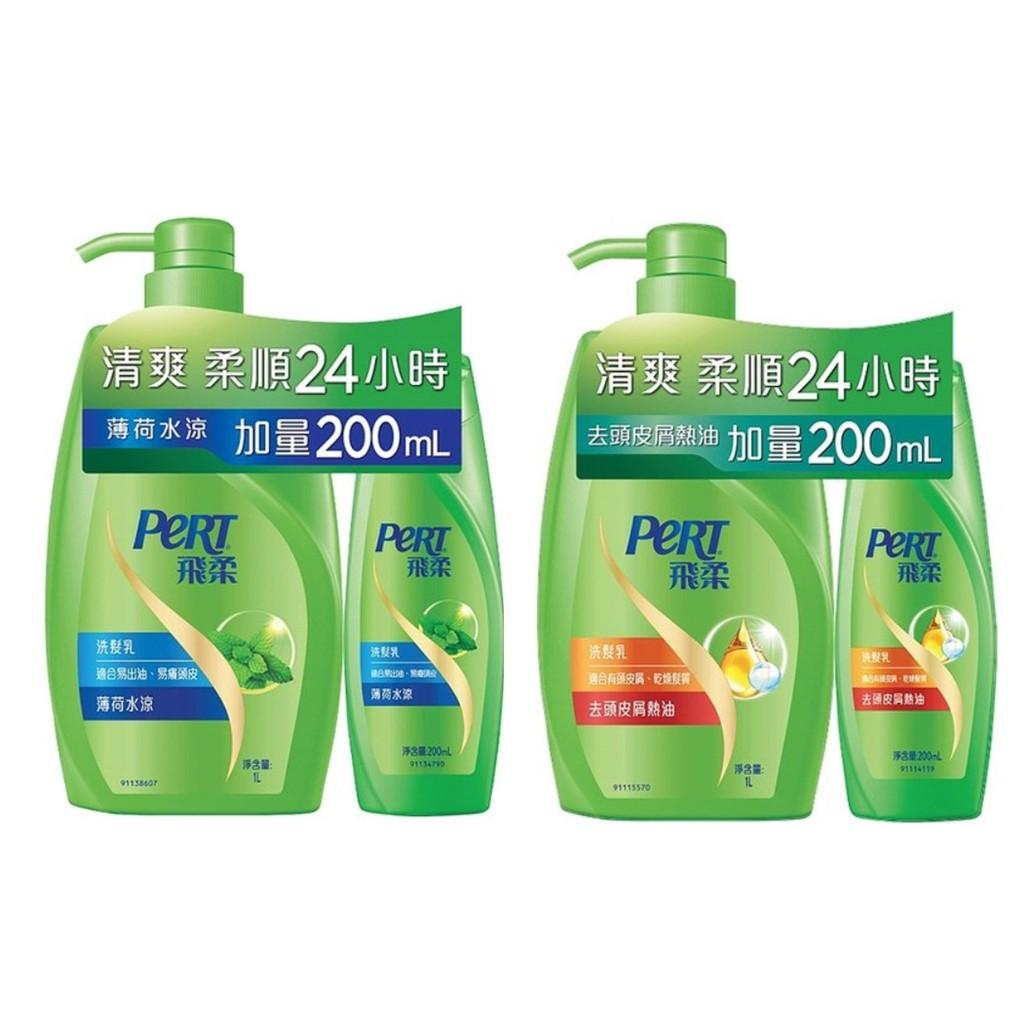 ◆汝的折扣小舖◆PERT飛柔 洗髮精1000+200ml (2款)