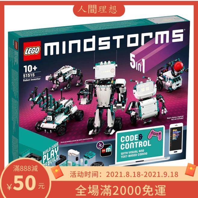 想LEGO/樂高51515科技組EV3第四代頭腦風暴5合1編程機器人發明家想