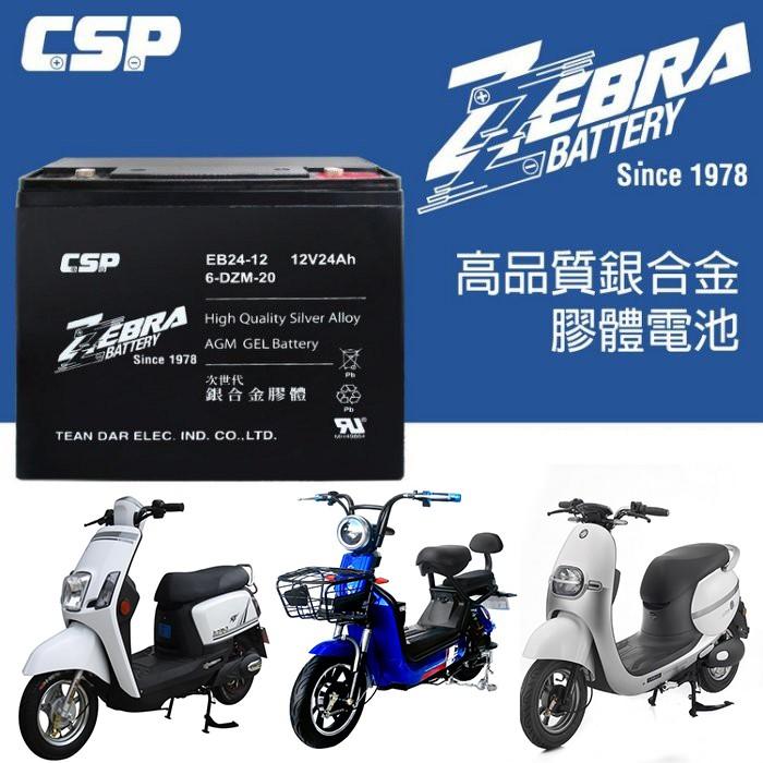ZEBRA 斑馬牌 12V~48V 24Ah 銀合金膠體電池 12V24Ah 鉛酸電池 機車電池 殘障車電池 電動車電池