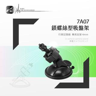 7A07【專用吸盤架-小螺絲4mm】行車記錄器支架 適用於 全視線 CA3300 B8 任e行 72G|BuBu車用品 高雄市