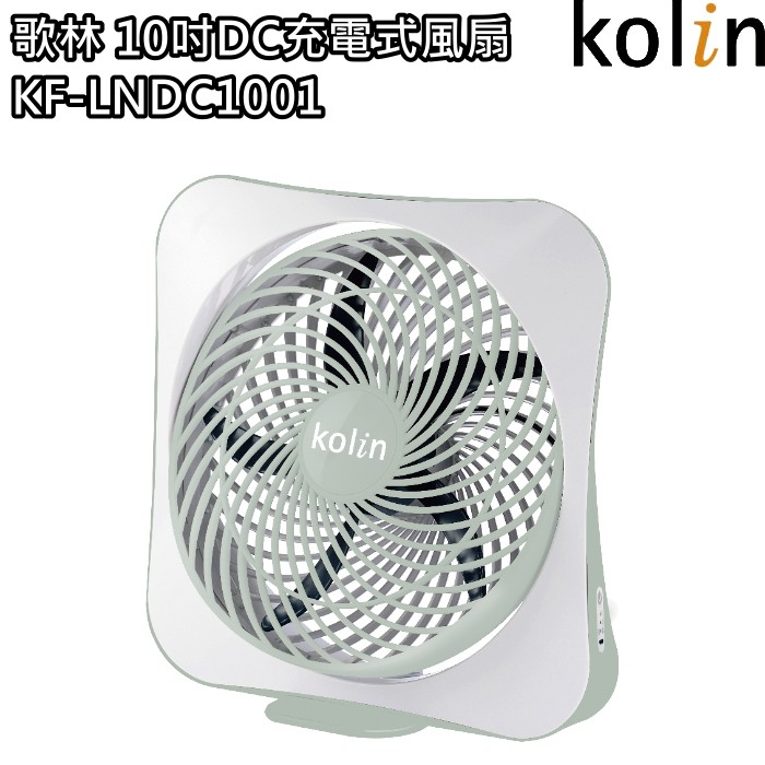 【歌林 Kolin】10吋DC充電式風扇 風扇 DC扇 KF-LNDC1001 免運費