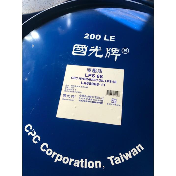 【中油CPC-國光牌】液壓油、LPS-68、200公升/桶【高級液壓油】另有32/46