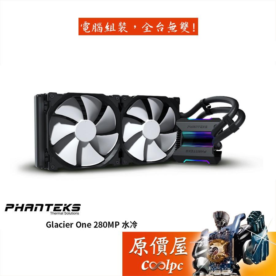 Phanteks追風者 Glacier One 280MP 水冷 黑色/磁吸D-RGB殼/水管固定夾/水冷散熱器/原價屋