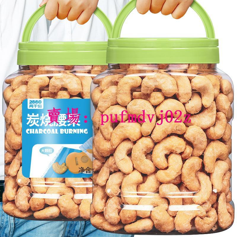 【精選】新貨炭燒大腰果仁500g罐裝越南特產鹽焗 堅果 # pufmdvj02z