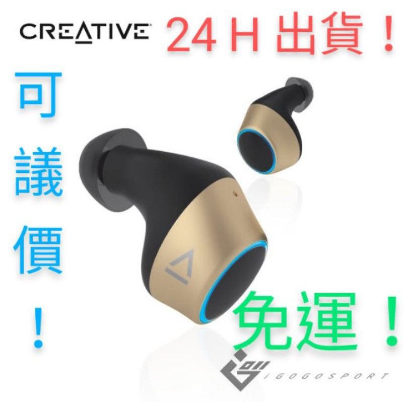 【Creative】Outlier Gold 真無線藍牙耳機 - 金色 一年保固