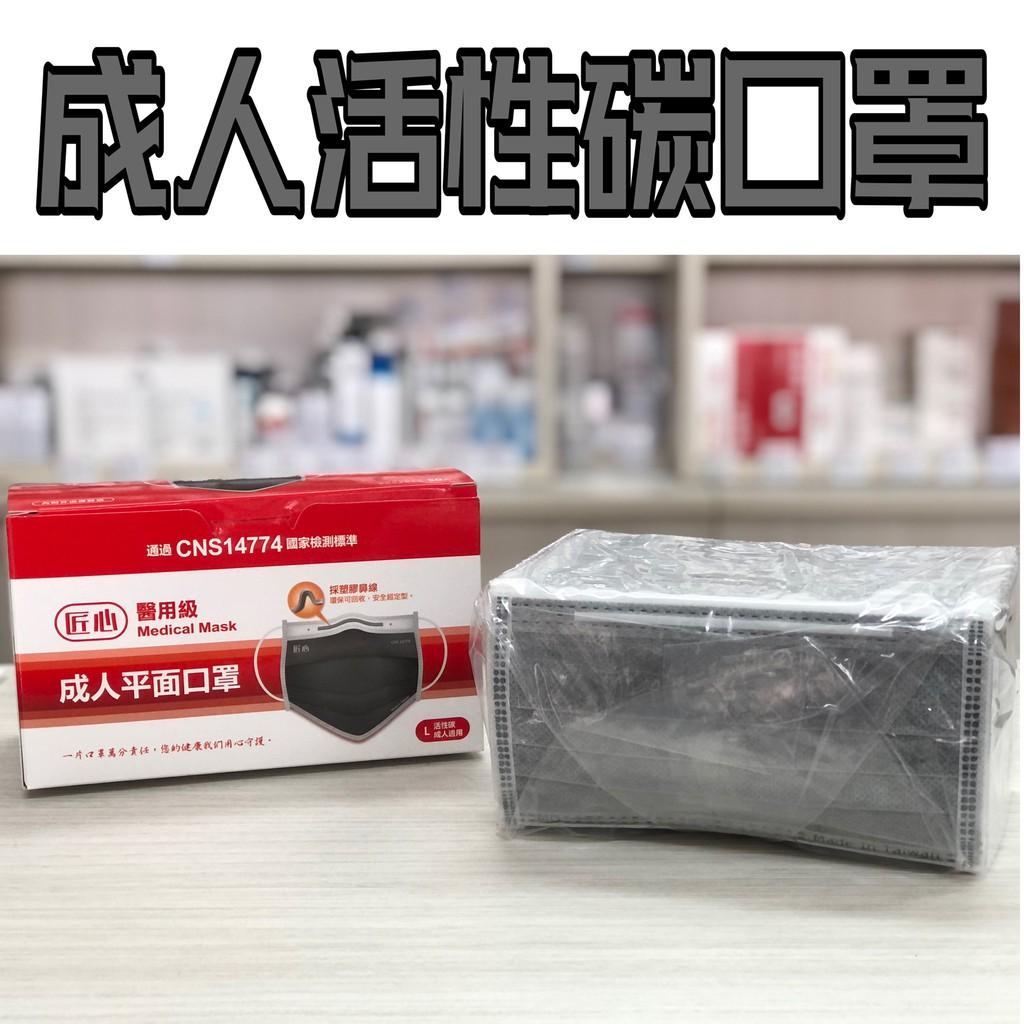 匠心 成人 醫療口罩 醫用口罩 平面 四層 活性碳 MD 雙鋼印 台灣製造 現貨供應