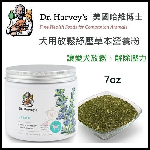 *WANG*美國哈維博士Dr.Harveys【犬用放鬆紓壓草本營養粉】7oz