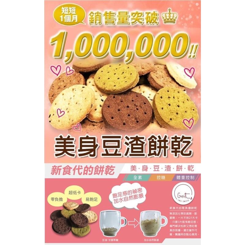 日本超人氣美身豆渣餅乾(買3盒再送2盒)
