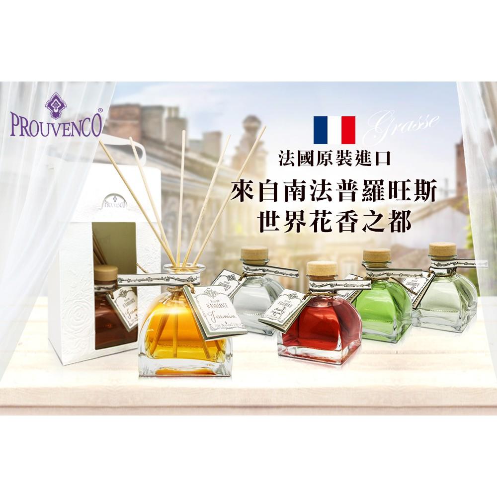 【PROUVENCO】法國普羅旺詩香氛禮物(擴香瓶)
