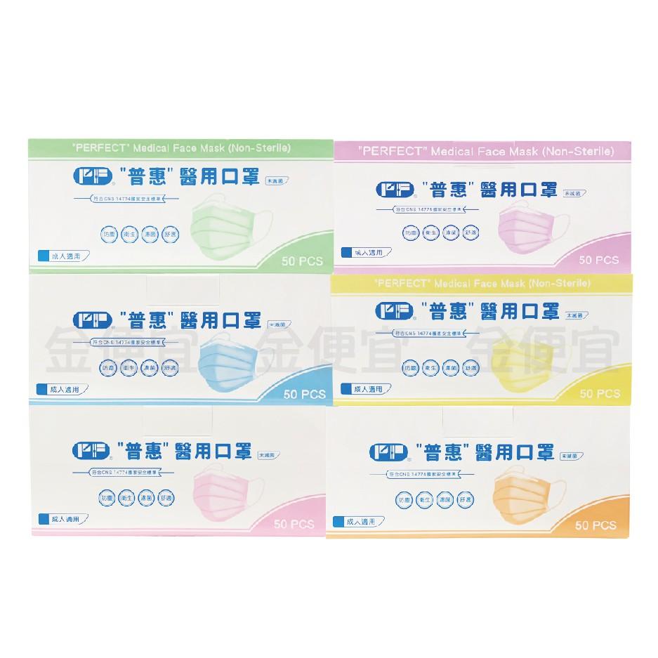 普惠 醫用口罩 (未滅菌) 成人 50片/盒 : 黃、粉、綠、紫、藍、橘