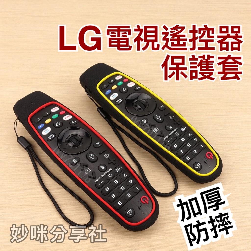 LG 電視 遙控器 保護套 MR600 MR650A MR18BA MR19BA MR20GA  動感遙控器 果凍套