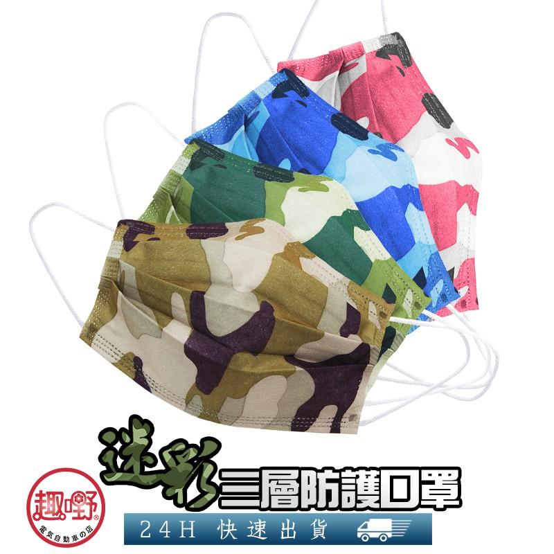 [趣嘢]時尚潮流 迷彩色三層防護口罩 一盒50入 合格認證 拋棄式口罩 特殊色 熔噴布 3層過濾