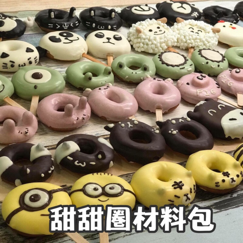 甜甜圈材料包