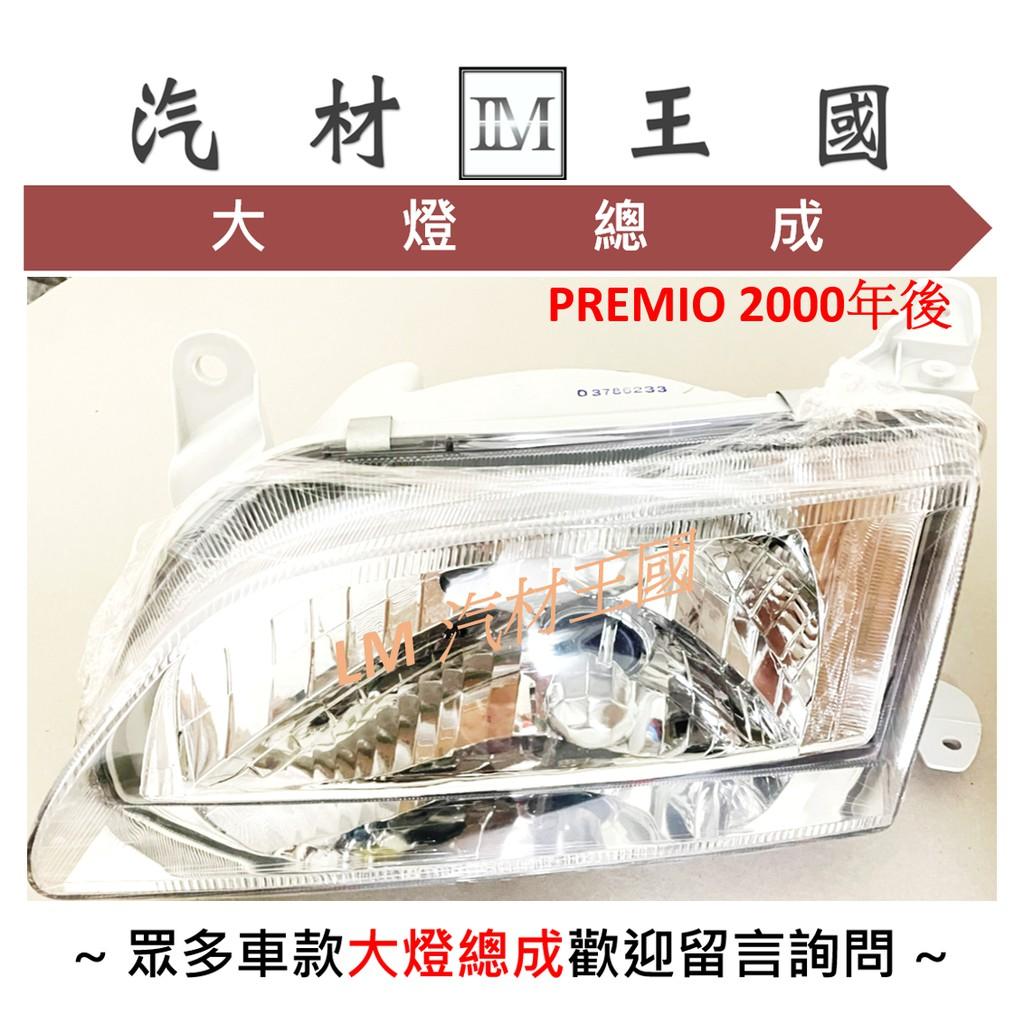 【LM汽材王國】 大燈 總成 PREMIO 2000年後 燈殼 車燈 高品質 台灣製 豐田 TOYOTA